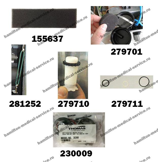 Набор технического обслуживания медицинского воздушного компрессора компрессора ИВЛ Ventilair 2