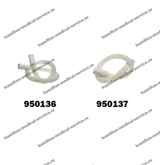 Трубка (выдоха) дыхательного контура ИВЛ HAMILTON- BC8022-A