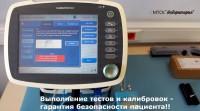 Ремонт ИВЛ. Диагностика, сервис, техническое обслуживание, калибровка.
